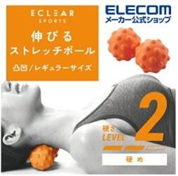 エレコム エクリアスポーツノビルストレッチボール凸タイプハードレギュラー オレンジ  【ポイント10%還元】