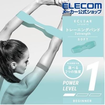 エレコム エクリアスポーツトレーニングバンド2wayソフト ライトブルー  【ポイント10%還元】