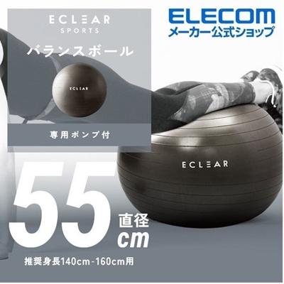 エレコム エクリアスポーツバランスボール55cm ブラック  【ポイント10%還元】
