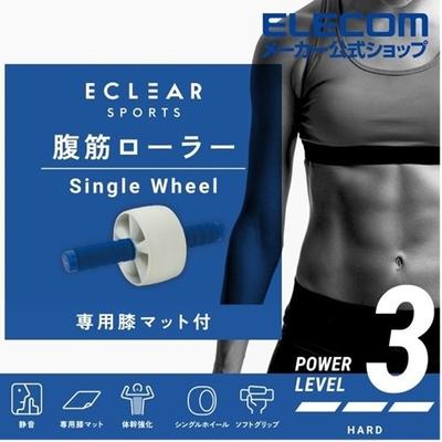 エレコム エクリアスポーツ腹筋ローラー1輪タイプハード専用膝マット付 ブルー  【ポイント10%還元】