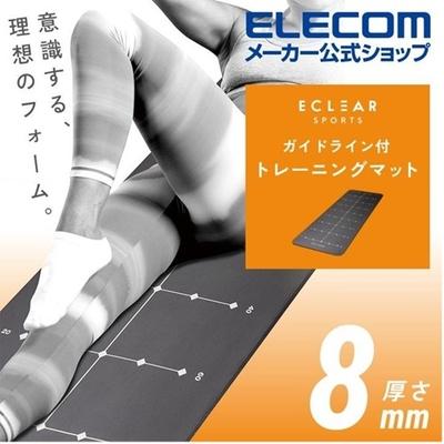 エレコム エクリアスポーツガイドラインツキトレーニングマット 8mm ブラック  【ポイント10%還元】