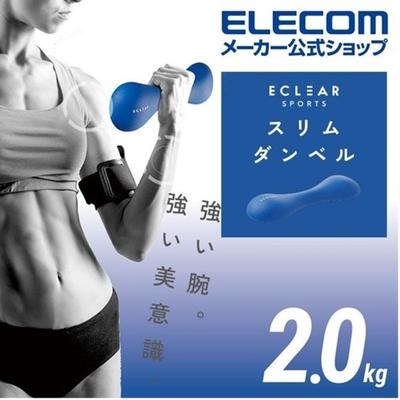 エレコム エクリアスポーツスリムダンベル 2kg ブルー  【ポイント10%還元】