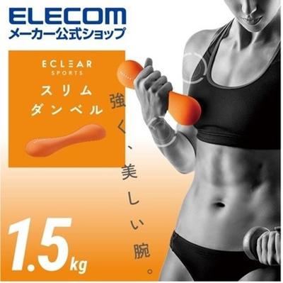 エレコム エクリアスポーツスリムダンベル 1.5kg オレンジ  【ポイント10%還元】