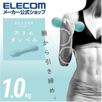 エレコム エクリアスポーツスリムダンベル 1kgライト ブルー  【ポイント10%還元】