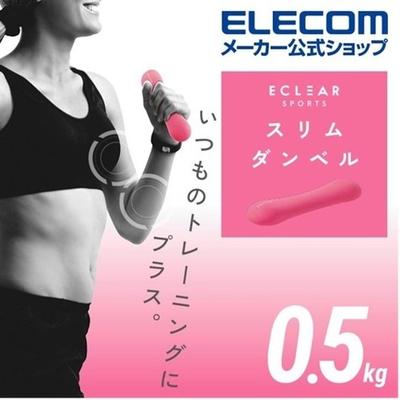 エレコム エクリアスポーツスリムダンベル 0.5kg ピンク  【ポイント10%還元】