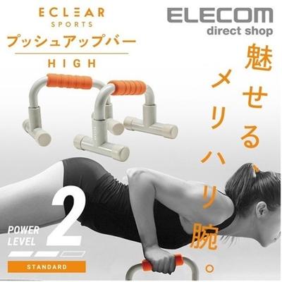エレコム エクリアスポーツプッシュアップバー高 オレンジ  【ポイント10%還元】