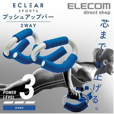 エレコム エクリアスポーツプッシュアップバー2wayリスト強化 ブルー  【ポイント10%還元】