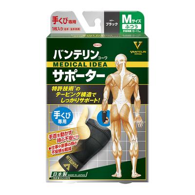 バンテリンコーワサポーター 手首用ふつうサイズ(ブラック)M  【セール対象】