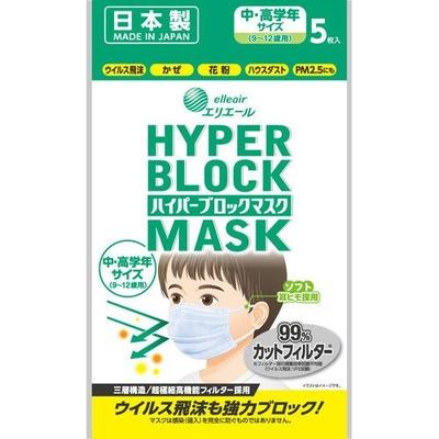 ハイパーブロックマスク ウイルス飛沫ブロック中高学年5枚