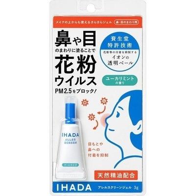 イハダアレルスクリーンジェルクールEX 3g  【セール対象】