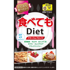 井藤漢方 食べてもダイエット  180粒+おまけ付き  【セール対象】