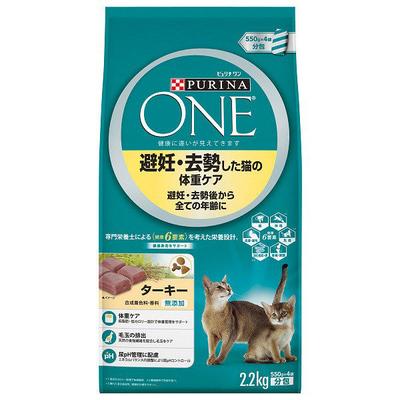 ピュリナワン 避妊・去勢した猫の体重ケア 避妊・去勢後から全ての年齢に ターキー 2.2kg(小分け550g×4袋)