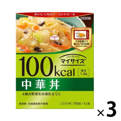 100kcal マイサイズ中華丼 3個