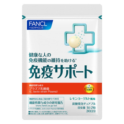 FANCL 免疫サポート チュアブルタイプ