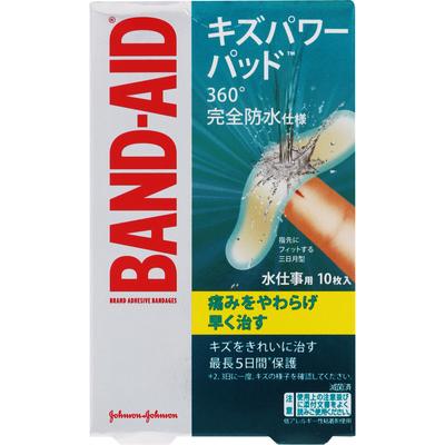 バンドエイド キズパワーパッド 水仕事用 10枚