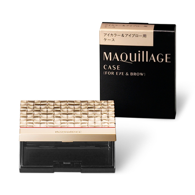 MAQuillAGE(マキアージュ) アイカラー&アイブロー用ケース  【ポイント10%還元】