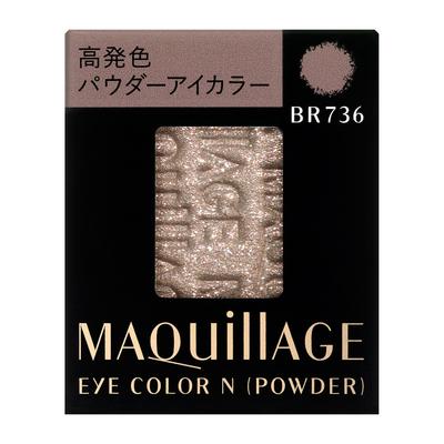 MAQuillAGE(マキアージュ) アイカラー N (パウダー) BR736 1.3g  【ポイント10%還元】