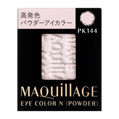 MAQuillAGE(マキアージュ) アイカラー N (パウダー) PK144 1.3g  【ポイント10%還元】