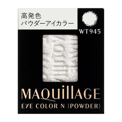 MAQuillAGE(マキアージュ) アイカラー N (パウダー) WT945 1.3g  【ポイント10%還元】