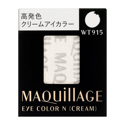 MAQuillAGE(マキアージュ) アイカラー N (クリーム) WT915 1.0g  【ポイント10%還元】