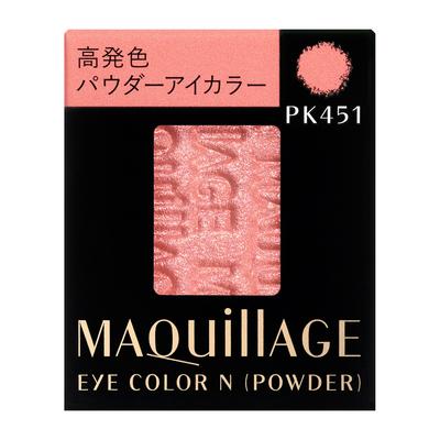MAQuillAGE(マキアージュ) アイカラー N (パウダー) PK451 1.3g  【ポイント10%還元】