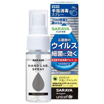 サラヤ ハンドラボ 消毒スプレーVH携帯用 30ml