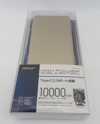 HIGHPOWERモバイルバッテリー 10000mAh  【ポイント対象】