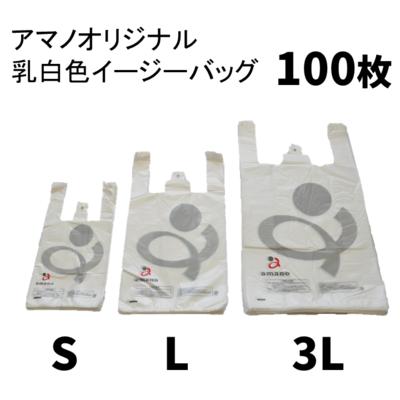 アマノオリジナル 乳白色イージーバッグS(30) 100袋入