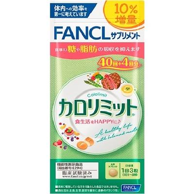 FANCL カロリミット40回分 10%増量品