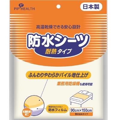 ピップ S049 防水シーツ 抗菌・防臭・耐熱タイプ 90x150㎝  【ポイント10%還元】