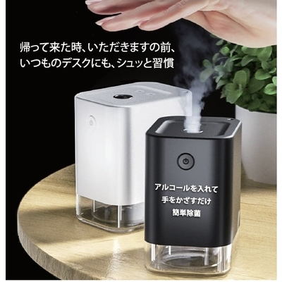 SARARITOセンサー式アルコールスプレー ホワイト 1台  【セール対象】