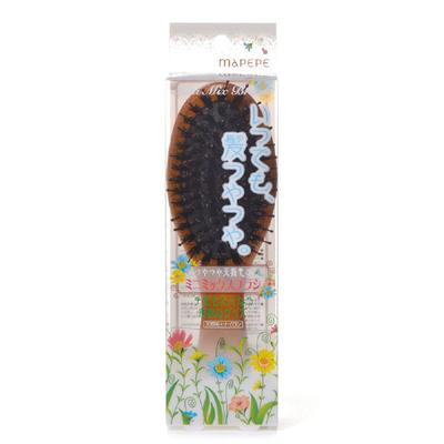 マペペ つやつや天然毛のミニミックス ブラシ