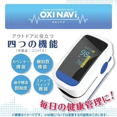 OXINAVI(オキシナビ) 血中酸素飽和度 脈拍数 カウンター ストップウォッチ フィットネス ウォーキング トレッキング ランニング アウトドア 血中酸素ウェルネス機能  【ポイント対象】