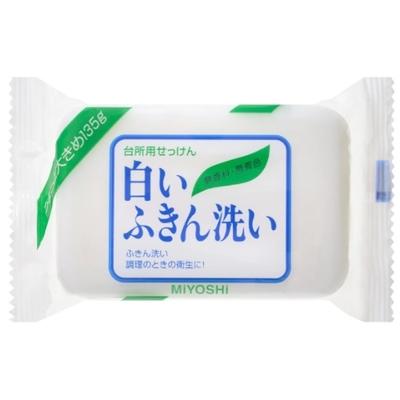 ミヨシ石鹸 白いふきん洗い 135g