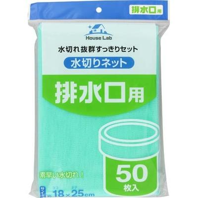 HouseLab 水切りネット 排水口用 50枚入  【セール対象】