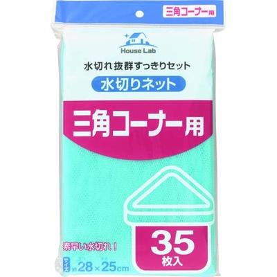 HouseLab 水切ネット 三角コーナー用 35枚入  【セール対象】