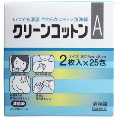 オオサキ クリーンコットンA 2枚入×25包  【ポイント10%還元】