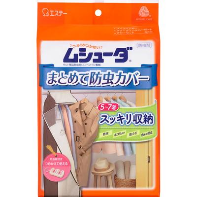 ムシューダ まとめて防虫カバー 1セット  【ポイント10%還元】