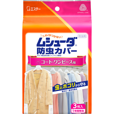 ムシューダ 防虫カバー コート・ワンピース用 3枚入 1年間有効  【ポイント10%還元】