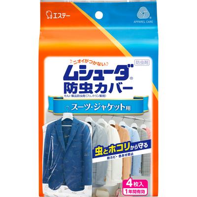 ムシューダ 防虫カバー スーツ・ジャケット用 4枚入 1年間有効  【ポイント10%還元】