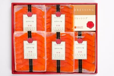 スモークサーモンスライスセット(紅鮭) H-5R