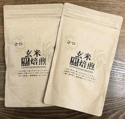 命仁・玄米黒焙煎茶