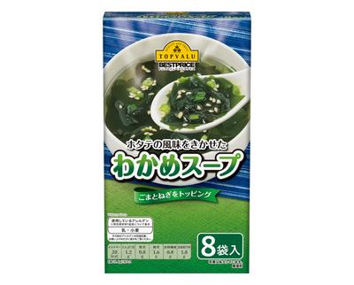 わかめスープ 8袋入