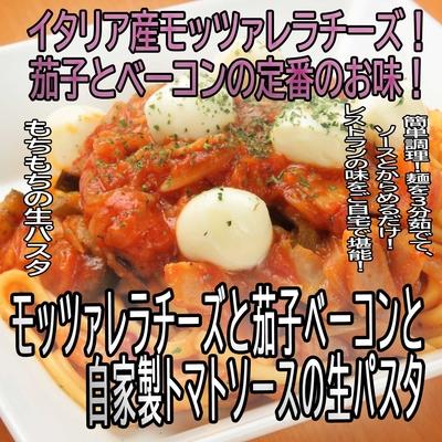 モッツァレラチーズとベーコンのトマトソースと生パスタのセット(唐辛子ぬき)