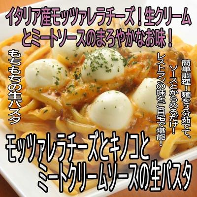 モッツァレラチーズとキノコのミートクリームソース(ソースのみ)