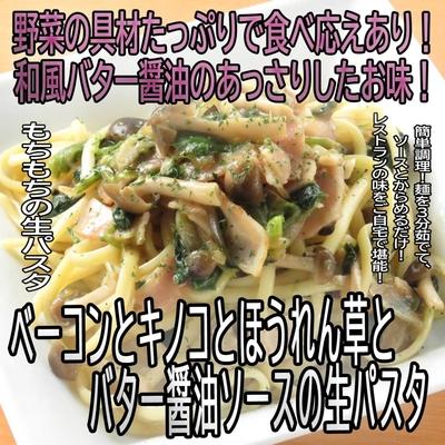 ベーコンとキノコとほうれん草のバター醤油ソース(ソースのみ)