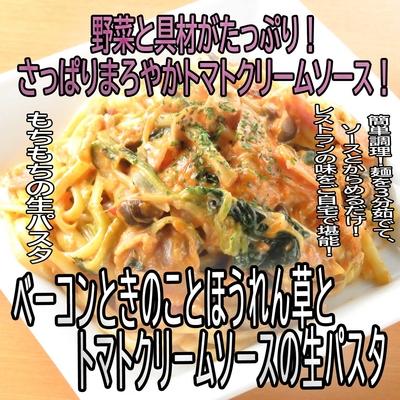 ベーコンとキノコとほうれん草のトマトクリームソース(ソースのみ)