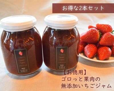 【お徳用】ゴロっと果肉の無添加いちごジャム 2本セット