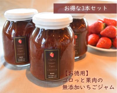 【お徳用】ゴロっと果肉の無添加いちごジャム 3本セット