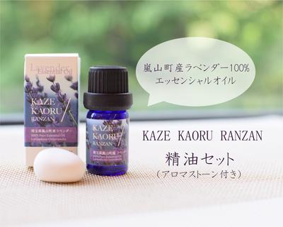KAZE KAORU RANZAN   精油セット(アロマストーン付き)3ml